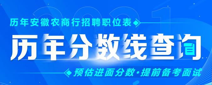 历年安徽省农商行招聘考试职位表进面分数线