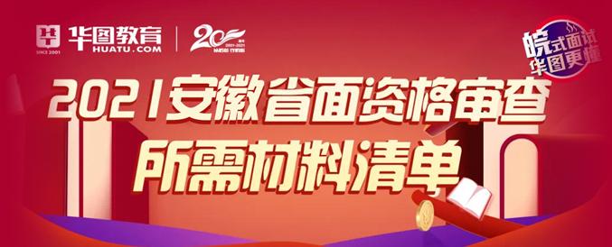 2021安徽省考資格復審信息模板下載
