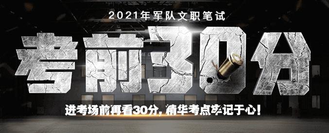 2021年军队文职考试考前30分备考手册