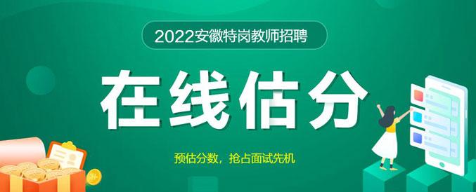 2021年安徽特岗教师招聘笔试试题估分解析