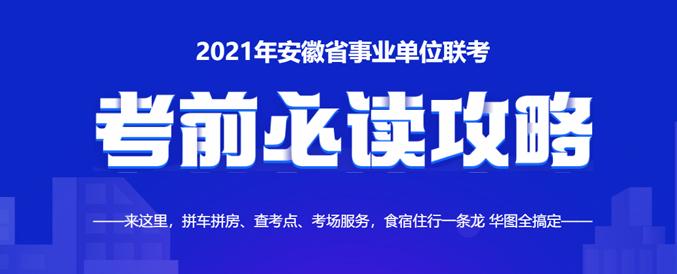 2021年安徽事业单位联考考前必读攻略