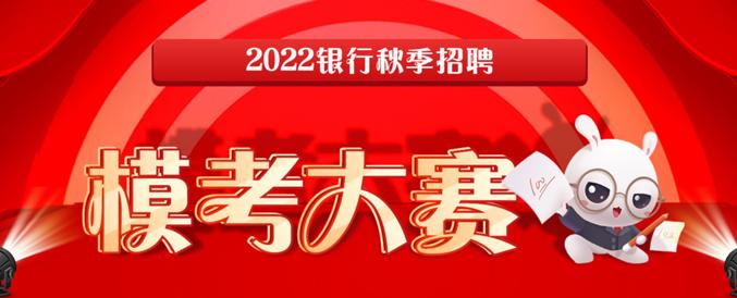 2022年银行秋季招聘模考大赛