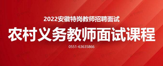 2021安徽特岗教师招聘面试课程
