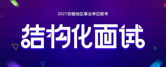 2021年安徽事业单位联考结构化面试介绍