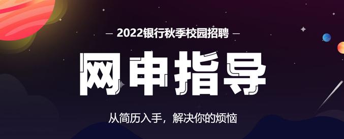 2022年银行秋季招聘网申指导