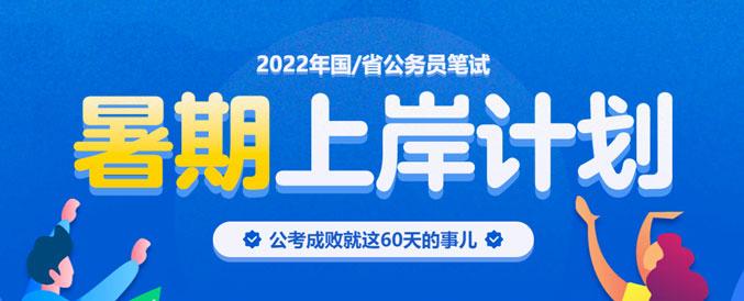 2022年国考/公务员暑期上岸计划