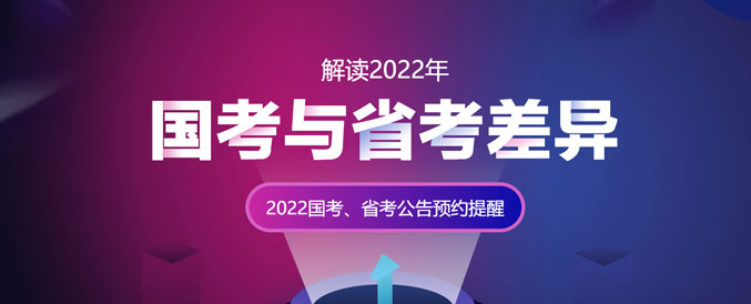 解读2022年国考与省考的差异