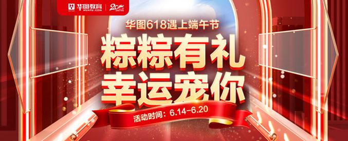 2021年华图教育天猫旗舰店618图书活动