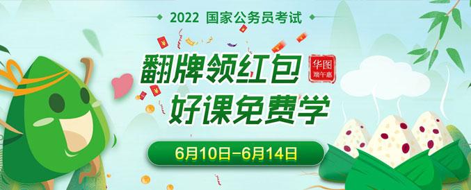 2022年国家公务员考试华图端午节优惠活动