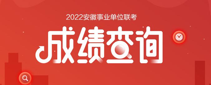 2021安徽省事业单位联考成绩查询入口