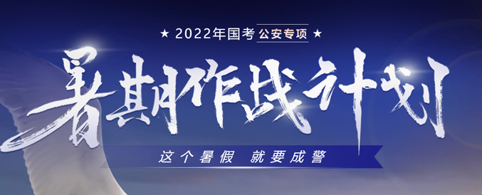 2022年国家公务员考试公安专项暑