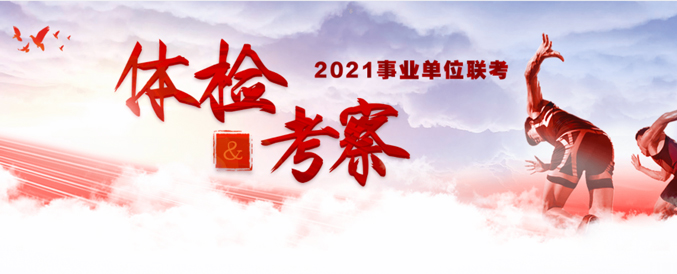 2021年安徽事业单位联考体检政审流程