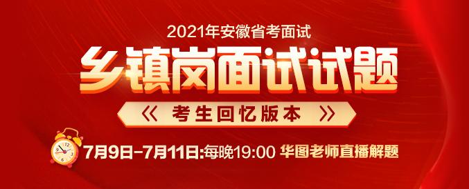 2021年安徽省考乡镇岗面试试题解析