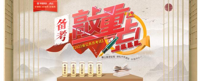2022年安徽省公务员考试备考敲重点礼包