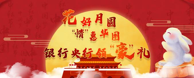2021年银行招聘中秋节活动专题