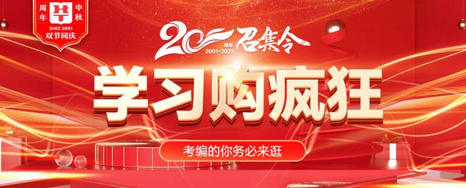 华图太阳城app手机端下载20周年活动_图书网课大优惠