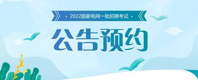2022年国家电网考试公告预约(第一批)
