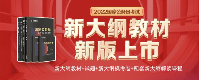 2022年国家公务员考试新大纲图书教材