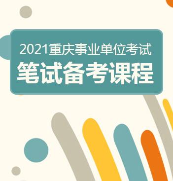 重慶事業單位考試