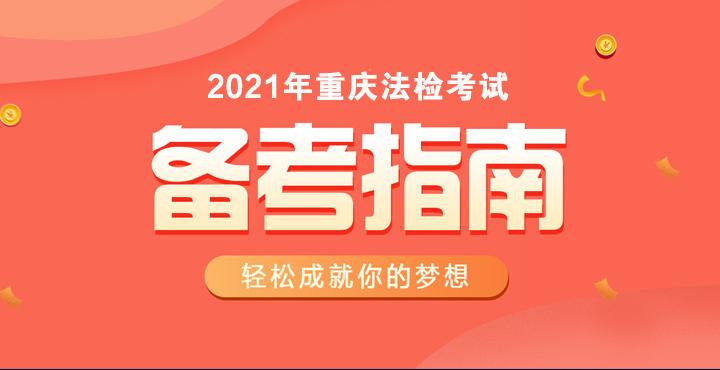2020年重庆公务员考试_面试礼包