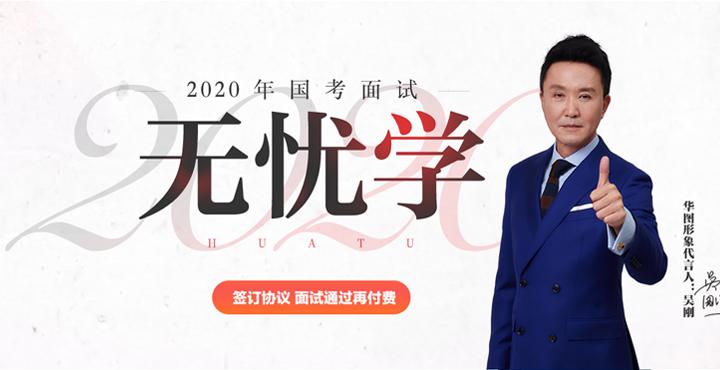 2020國考面試無憂(you)學
