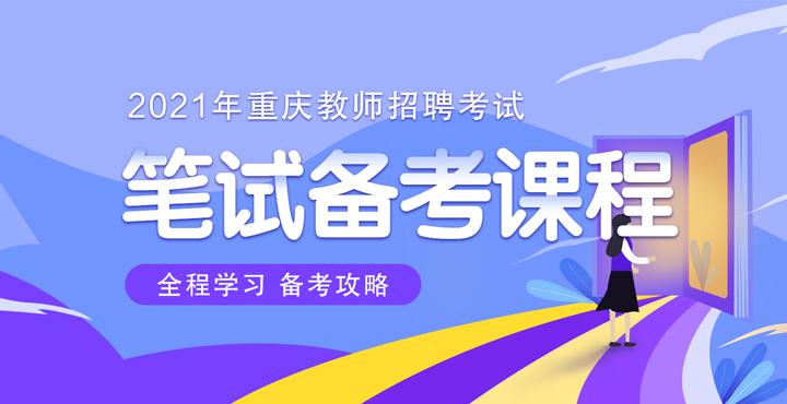 2020重庆教师招聘考试课程