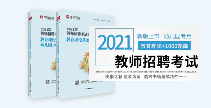 教育理论基础知识教材+1000题2本