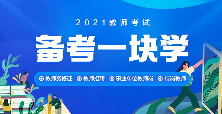 2021重庆教师招聘考试一起学