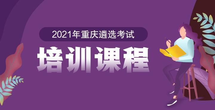 2020重庆公选遴选面试课程