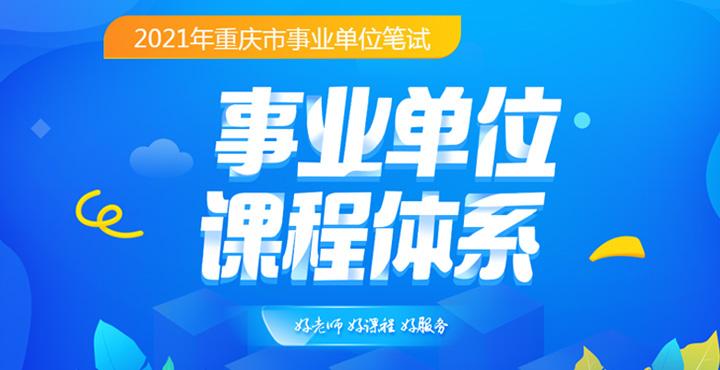 2021重庆事业单位笔试课程
