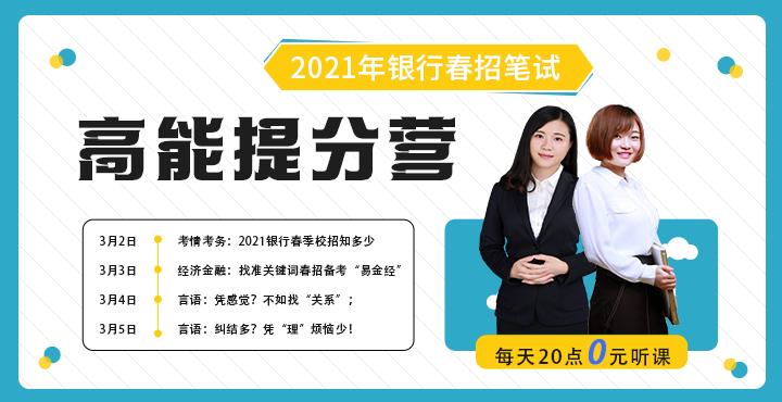 2021银行春招提分营课程