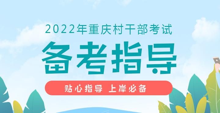2022年重庆村干部备考指导