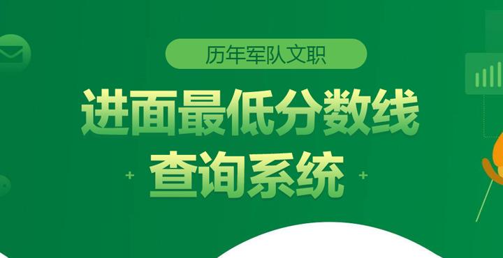 2021军队文职分数线