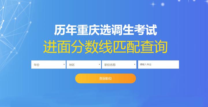 重庆选调生历年分数线