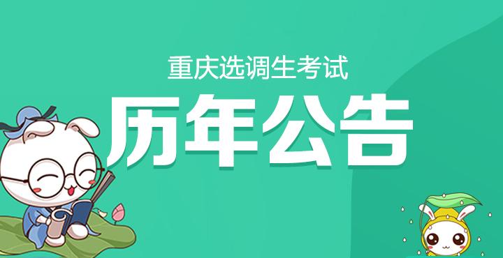 2021重庆选调生资讯汇总