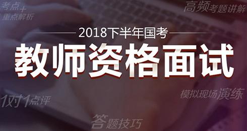 2018下半年国考资格证面试备考专题