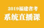2019福建省考系统直播课