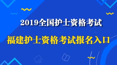 2019福建护士资格考试报名入口