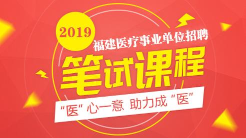2019福建医疗卫生事业单位笔试辅导课程