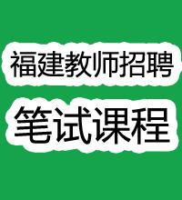 福建教师必威体育app必威体育 betwayapp