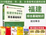 2019华图版-福建省事业单位公开招聘工作人员考试专用教材-综合基础知识