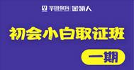 【初级会计】小白取证班一期(在线班)