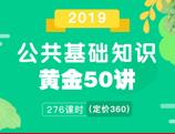 2019公共基础知识黄金50讲【综合知识&通用知识】