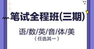 2019年华图教师网 福建省教师招聘 中小、幼/语/数/英/音/体/美 学科知识笔试全程班 (三期) 直播录播课