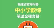 华图教师网 福建省教师招聘中小学教综笔试全程套餐 网络课程