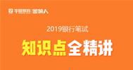 2019银行笔试知识点全精讲(考点纵览)