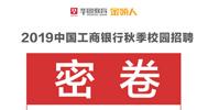 五大行电子密卷工商银行建设银行农业银行人民银行中国银行