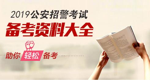 2019年公安招警考试备考资料