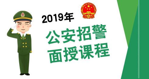 2019公安招警考试培训课程