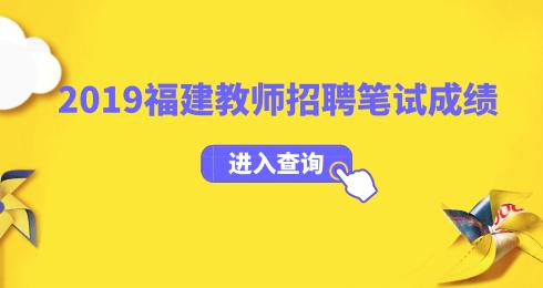 2019福建教师招聘笔试成绩查询入口